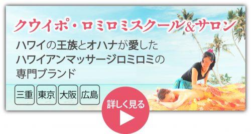 ハワイの王族とオハナが愛した ハワイアンマッサージロミロミの 専門ブランド|クウイポロミロミスクール&サロン