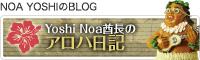 NOA YOSHIのBLOG Yoshi Noa酋長のアロハ日記