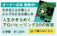 オーナーの本、CHIEKO出演DVD ご購入はこちら