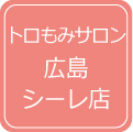 index_hirotorosalon_red
