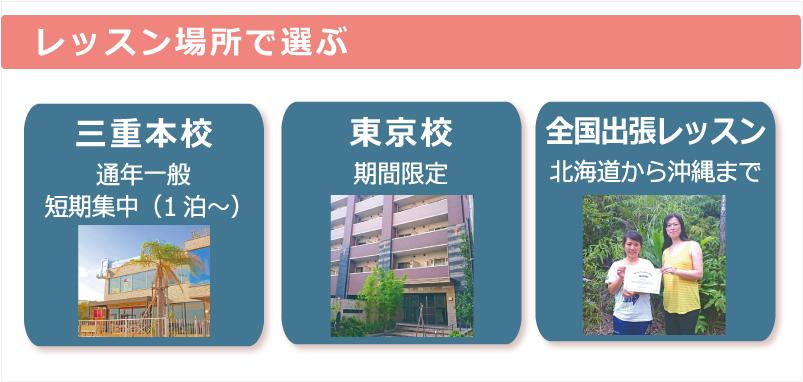 レッスンの場所 ●三重本校(一般・短期集中) ●東京(一般・短期集中) ●全国出張レッスン(短期集中)