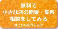 クウイポの無料開業・経営相談(カウンセリング)