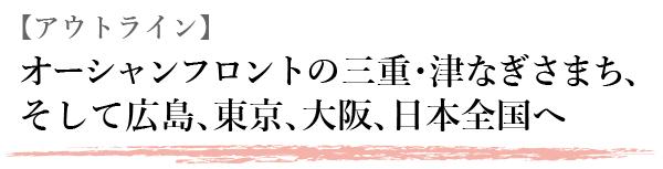 クウイポロミロミ/三重・広島・東京・大阪・全国へ
