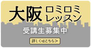 大阪ロミロミレッスン