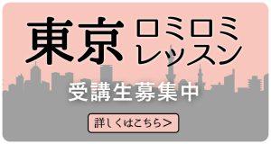 東京ロミロミレッスン