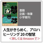 書籍:人生がきらめく。アロハヒーリング20の智慧