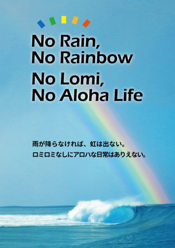 No Rain, No Rainbow</br>No Lomi, No Aloha Life