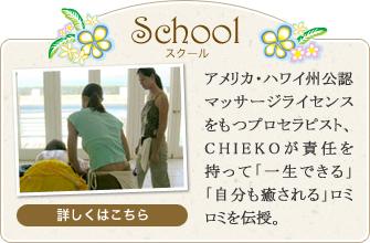 School アメリカ・ハワイ州公認マッサージライセンスをもつプロセラピスト、CHIEKOが責任を持って「一生できる」「自分も癒される」ロミロミを伝授。 詳しくはこちら