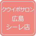 index_hirokuusalon_red
