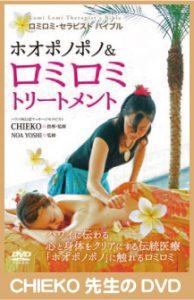 CHIEKO_DVD
