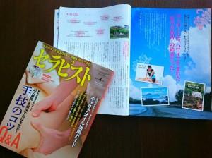 magazinetherapist201404