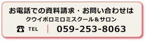 クウイポロミロミ 電話:059-253-8063