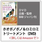 DVD:ホオポノポノ&ロミロミトリートメント