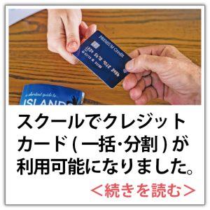 ロミロミレッスンクレジットカード