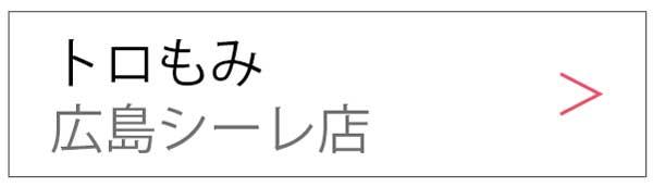 ロミロミサロン|広島トロもみ
