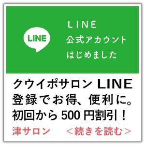 LINE登録_サロン