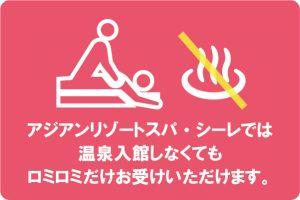 ハワイアンロミロミ|トロもみ|広島アジアンリゾートスパ・シーレ店|温浴無し入場