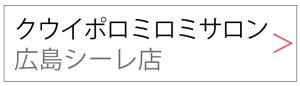 クウイポハワイアンロミロミサロン|広島県坂町アジアンリゾートスパ・シーレ店