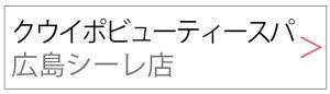 クウイポハワイアンビューティースパ|広島県アジアンリゾートスパ・シーレ店