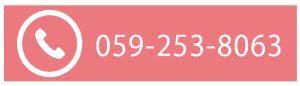 クウイポハワイアンロミロミスクール&サロン|代表電話