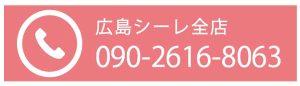 クウイポハワイアンロミロミサロン|広島090-2616-8063