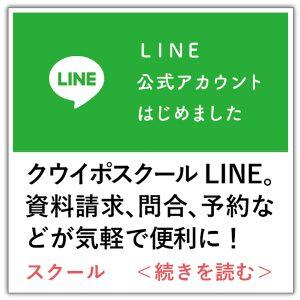 LINE登録_スクール