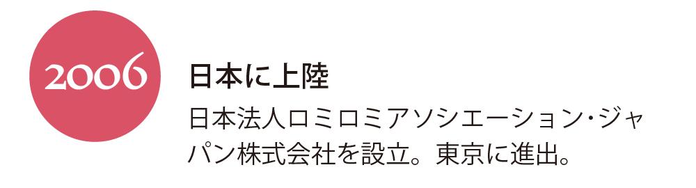 クウイポロミロミ|日本上陸