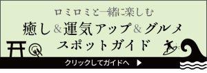 癒し・運気アップ・グルメスポット in Mie