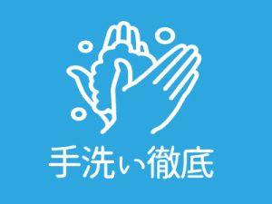 手洗い徹底